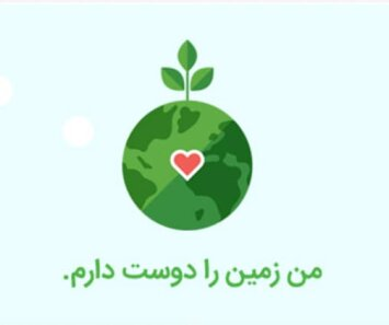 اپلیکیشنهایی که به کمک حفظ زمین آمدهاند