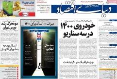 آخرین نسخه روزنامه